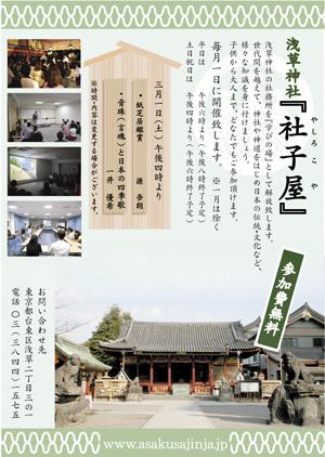 浅草神社 社子屋 第18回紙芝居