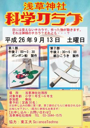 浅草神社 科学クラブ