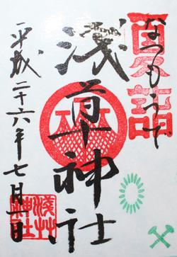 浅草神社 夏詣 ご朱印