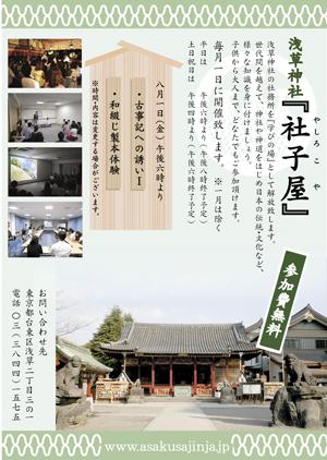 浅草神社社子屋 第23回和綴じ製本