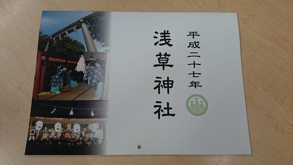 浅草神社カレンダー