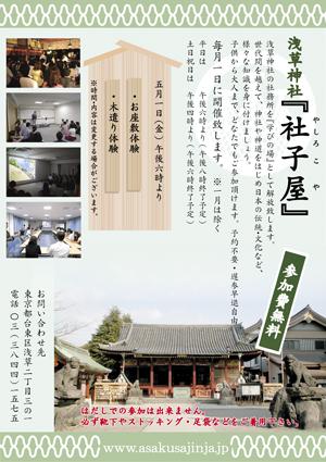 浅草神社 社小屋5月