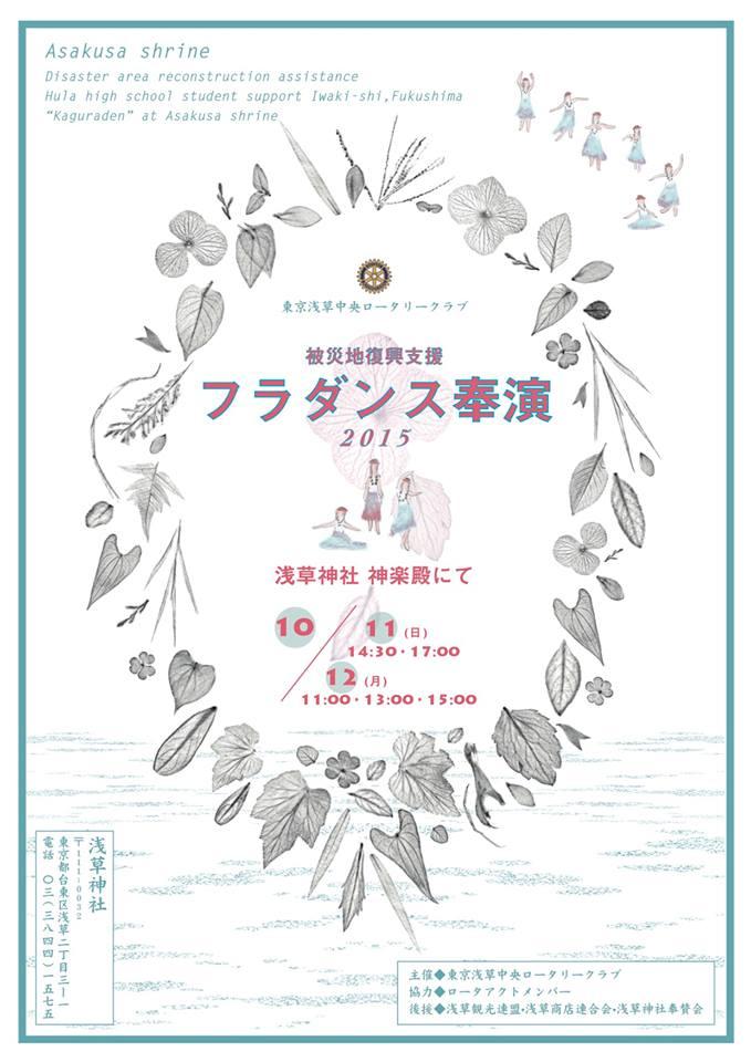 浅草神社フラダンス奉演1