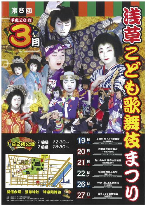 第8回浅草こども歌舞伎