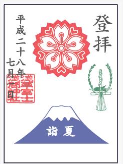 夏詣浅間神社ご朱印イメージ
