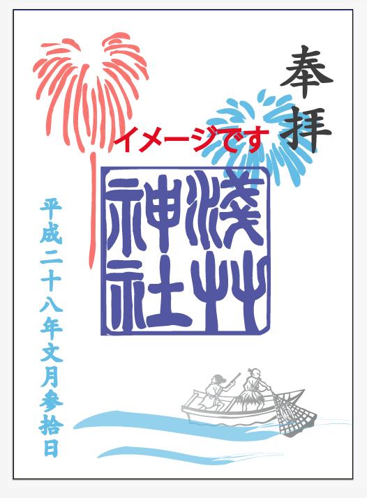 浅草神社花火御朱印イメージ