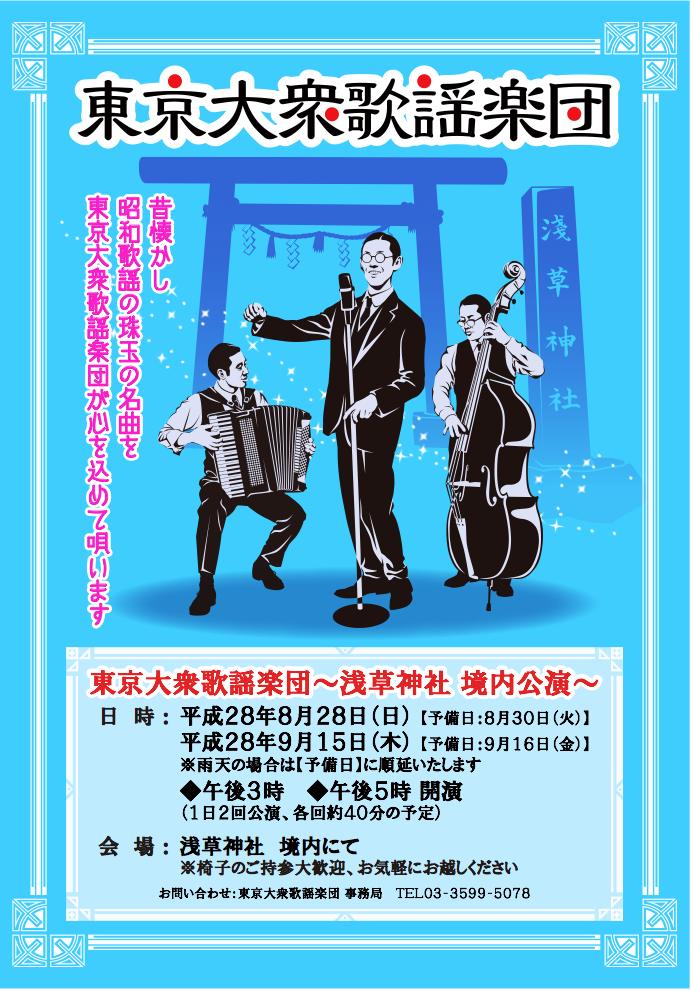 東京大衆歌謡楽団 浅草神社境内公演