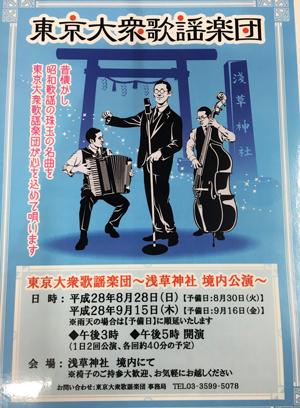 東京大衆歌謡楽団