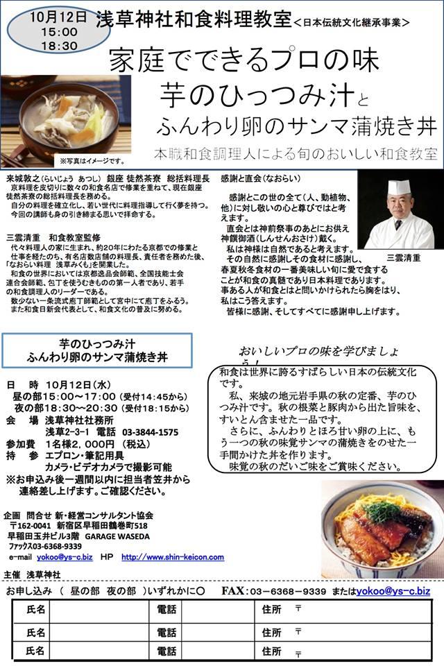 浅草神社 和食料理教室10月