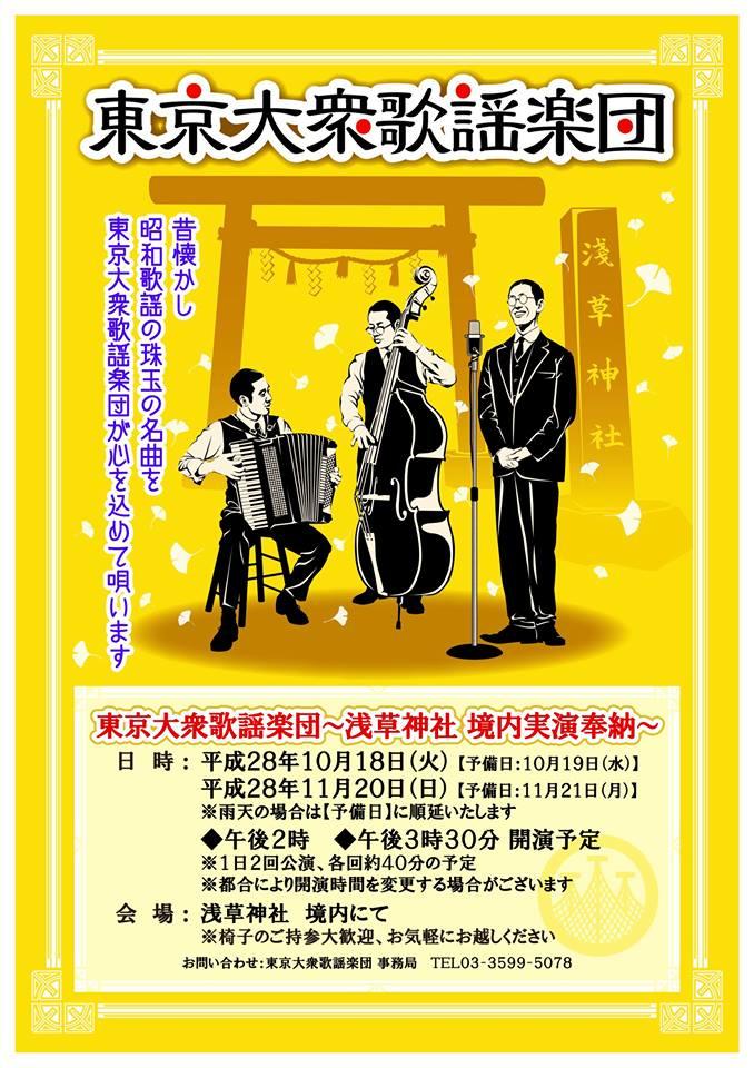 東京大衆歌謡楽団10月