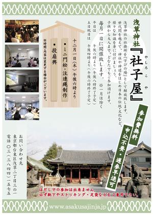 浅草神社12月社子屋