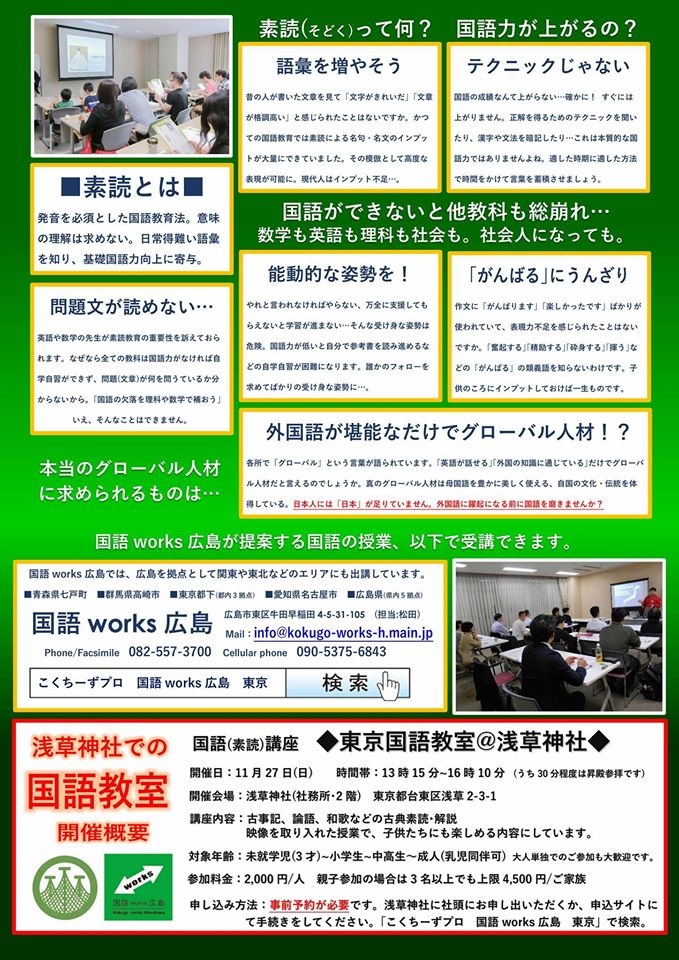 浅草神社社務所にて「素読教室」