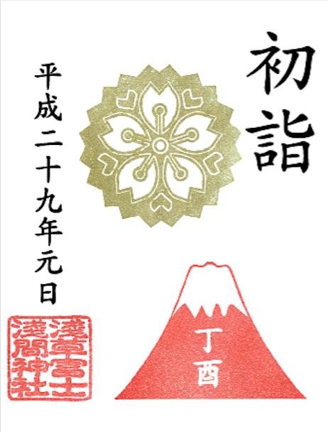 平成29年正月浅間神社