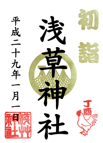 平成29年正月浅草神社