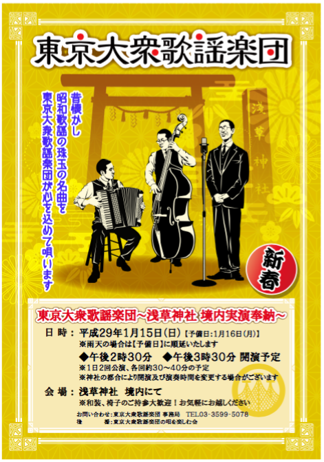 東京大衆歌謡楽団1月