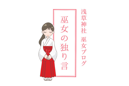 Shrine maiden blog