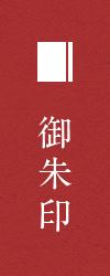 Goshuin