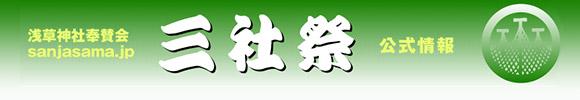 Sanjamatsuri