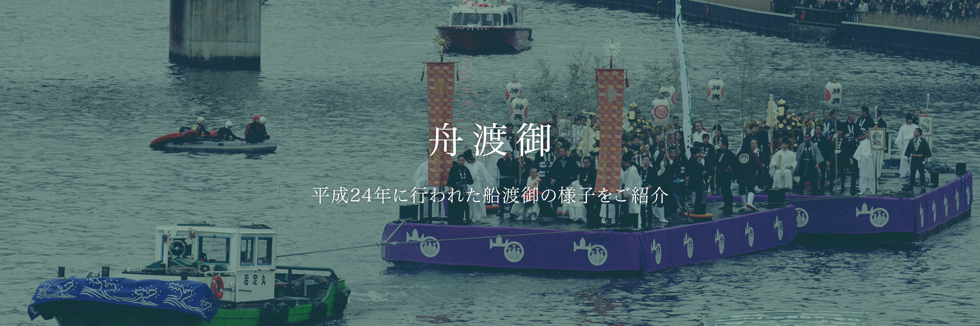 Ship transit