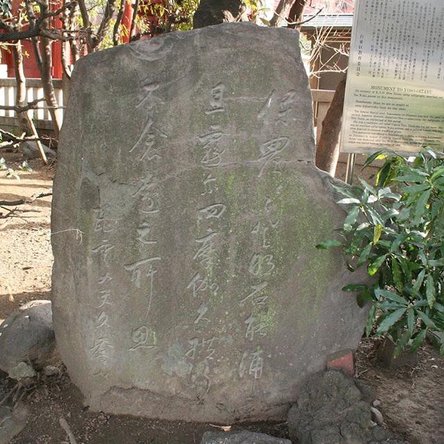 粧太夫碑(蕋雲女子の碑)