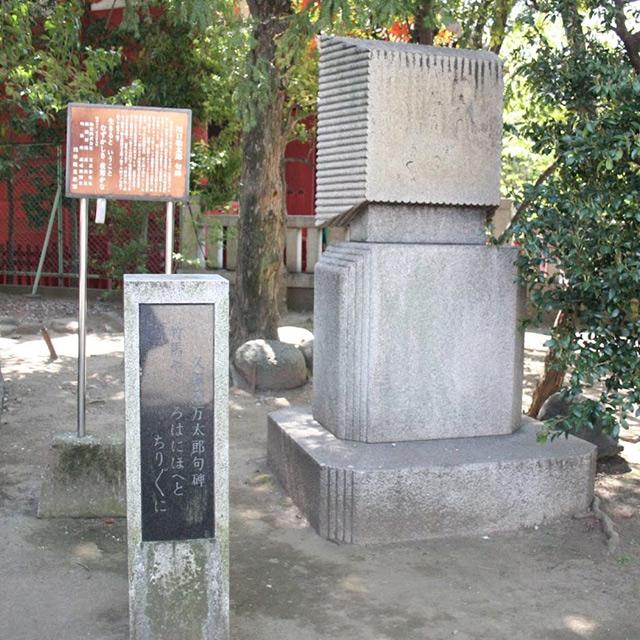 久保田万太郎句碑